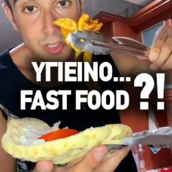 Υγιεινό fast food? Το Tiktok μας δείχνει το δρόμο!