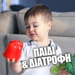 Έτσι θα κάνεις το παιδί σου να αγαπήσει την υγιεινή διατροφή!