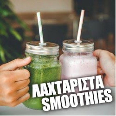 3 + 1 Λαχταριστά και super υγιεινά smoothies που θα σου δώσουν φτερά!