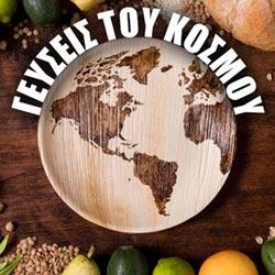 Κάνε μια βόλτα σε όλον τον κόσμο μέσα από την κουζίνα σου!
