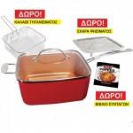 Red Copper Square - Μαγειρικό σκεύος πολλαπλών χρήσεων