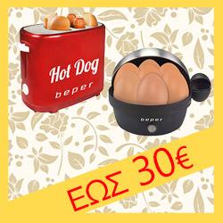 Gadgets Κουζίνας έως €30