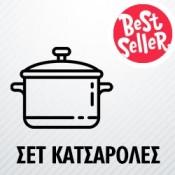 Best Sellers - Σετ κατσαρόλες