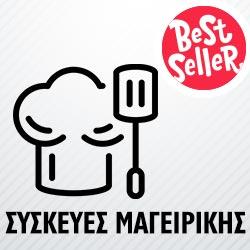 Best Sellers - Συσκευές μαγειρικής