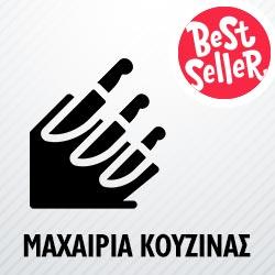 Best Sellers - Μαχαίρια κουζίνας