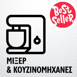 Best Sellers - Μίξερ και Κουζινομηχανές