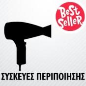 Best Sellers - Συσκευές περιποίησης