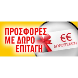 ΔΩΡΟΕΠΙΤΑΓΕΣ
