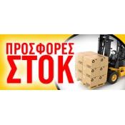 ΠΡΟΣΦΟΡΕΣ STOCK