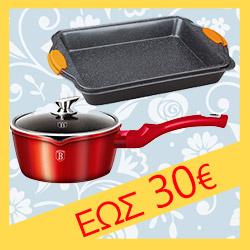 Σκεύη μαγειρικής - ζαχαροπλαστικής έως €30