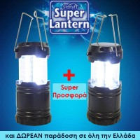 Starlyf Super Lantern Φανάρι LED για εσωτερικούς και υπαίθριους χώρους 1+1 Δώρο