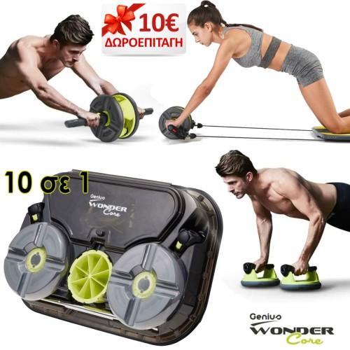 Wonder Core Genius 10-σε-1 όλοκληρωμένο σύστημα εκγύμνασης στο σπίτι & ΔΩΡΟ €10 για την επόμενη αγορά σας!