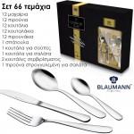 Blaumann BL-3202 Σετ μαχαιροπίρουνα Inox 66 τμχ