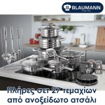 Blaumann Gourmet Line BL-3134 Σετ Κατσαρόλες από Ανοξείδωτο Ατσάλι 27 Τεμαχίων
