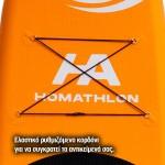 HomAthlon Φουσκωτή σανίδα SUP 11' (335 cm) Mykonos HA-700