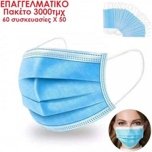 Πακέτο Μάσκες Υποαλλεργικές Μίας Χρήσης 3000τμχ σε συσκευασίες των 50