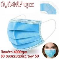 Μάσκες Προστασίας Μίας Χρήσης - Πακέτο 4000τμχ