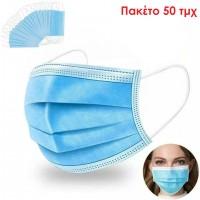 Μάσκες Προστασίας Μίας Χρήσης - Πακέτο 50 τμχ
