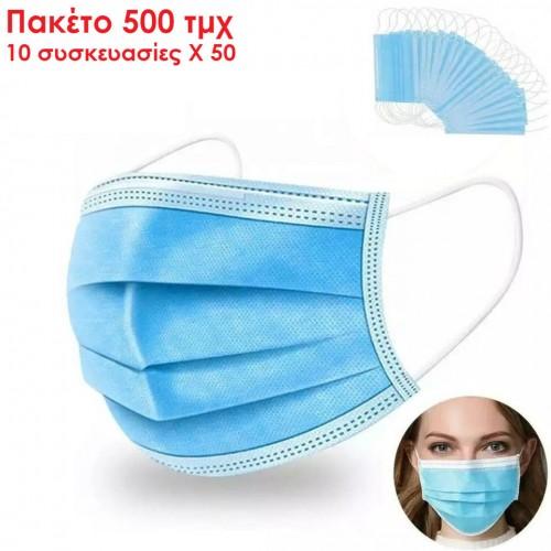 Μάσκες Προστασίας Μίας Χρήσης - Πακέτο 500 τμχ