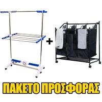 Σετ οργάνωσης πλυντηρίου με καλάθι οργάνωσης άπλυτων ρούχων και πτυσσόμενο στεγνωτήριο - απλώστρα NuBreeze