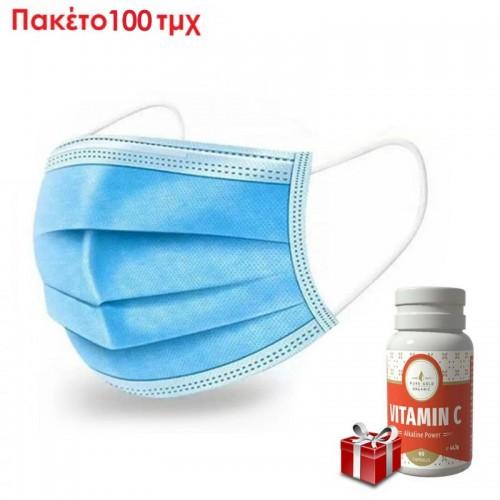 Μάσκες Προστασίας Μίας Χρήσης - Πακέτο 100 τμχ και Δώρο Συμπλήρωμα Διατροφής Vitamin C